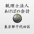 税理士法人あけぼの会計