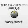 税理士法人ゆびすい 福岡支店