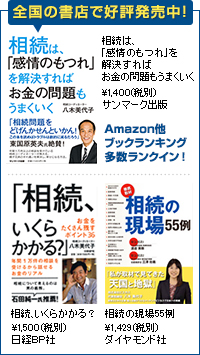 全国の書店にて好評発売中!