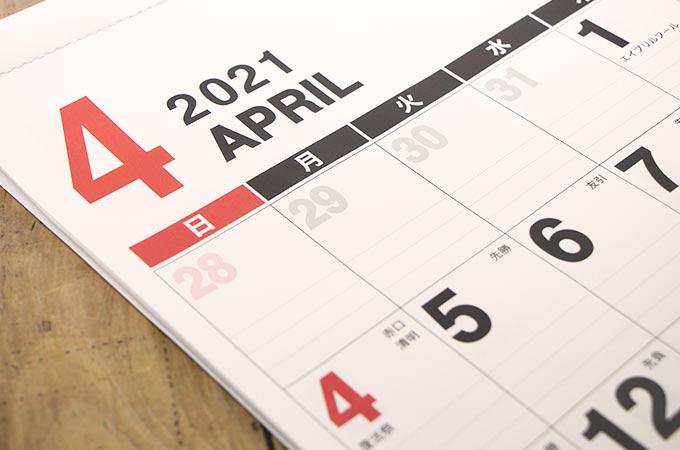 申告・納税を忘れずに!  2021年税務カレンダー【4月・5月・6月】