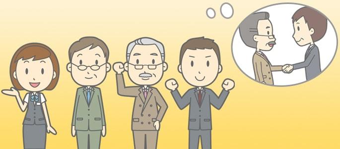 スムーズな事業承継に「従業員持株会」を使う  ~非上場会社の株にも株価はある~