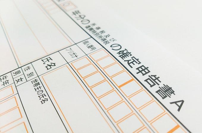 平成21年度 確定申告のポイント