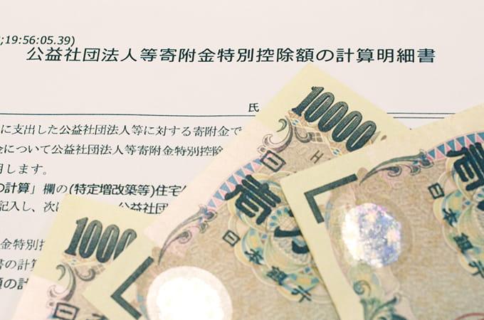 寄付金の税務について