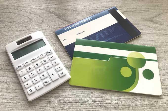 「預金」と「貯金」 その違いをご存知ですか?