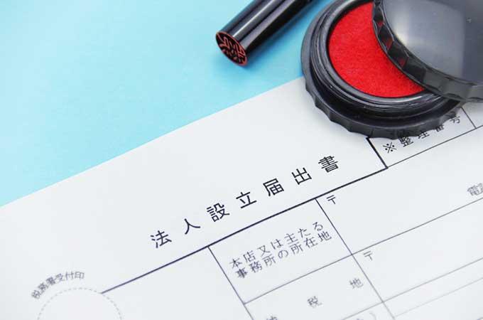 登記申請はどのように行う?  商業・法人登記申請書の書き方と申請方法を解説します