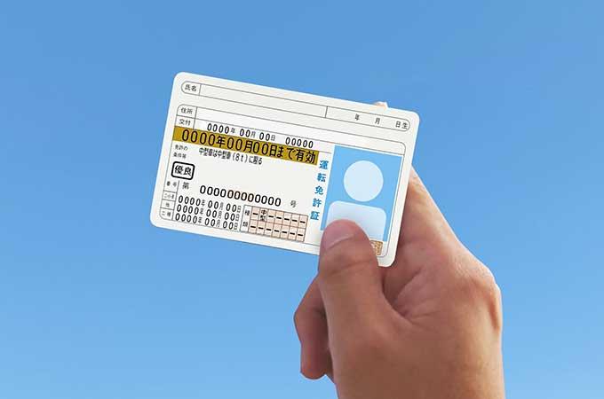 マイナンバーカードが運転免許証と一体化される!  マイナンバーの今後とは?