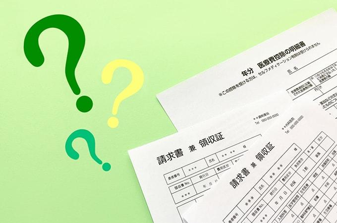 平成29年分から医療費控除の確定申告が  簡単になる? 果たして本当か?
