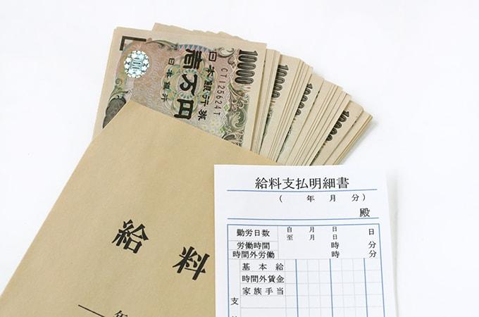 法人の税金に必須、  役員報酬・従業員の給与・外注費を徹底解説