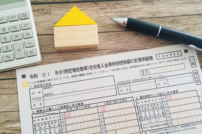 住宅ローン控除とは? 住宅ローン控除を受けるための確定申告の方法を解説