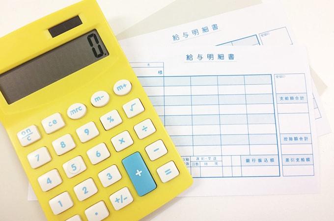 【平成30年度税制改正】  個人所得課税の見直しを解説