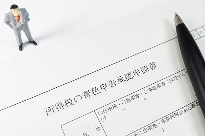 青色申告で税金を下げよう  個人事業主のための仕訳を徹底解説