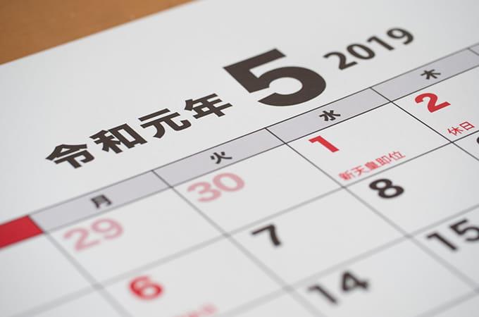 【5月に関係する税金】  法人・個人事業主が資金繰り対策に生かす方法