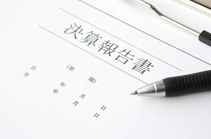 決算書を理解して正しい経営判断をしよう!  業種別決算書の見方