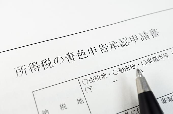 【会社設立・青色申告】節税のカギを握る  青色申告承認申請書について解説