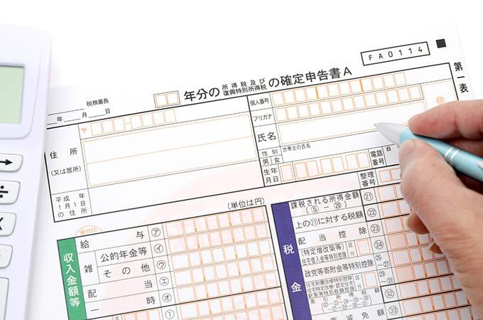 確定申告書Aの書き方とポイントを押さえて、  正しい確定申告をしよう!