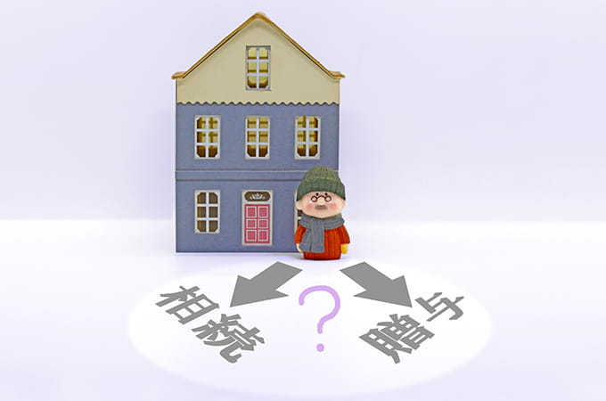 親族に財産を譲るときに気になる贈与税と相続税  どう違い、どちらが「得」なのか?