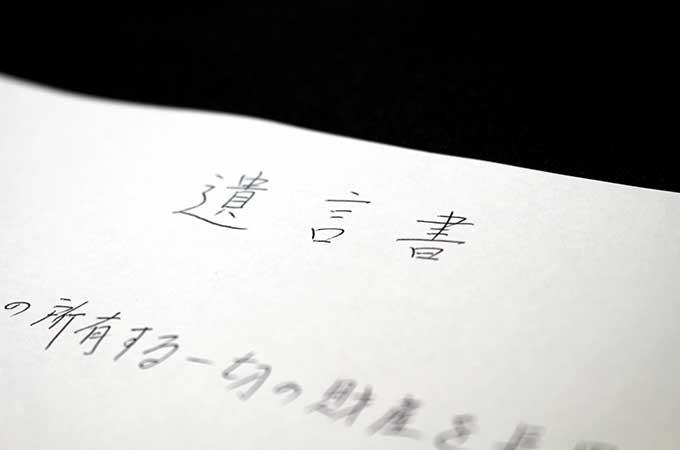 """""""紀州のドン・ファン""""の元妻を逮捕  13億円の遺産をめぐる「4つの可能性」"""