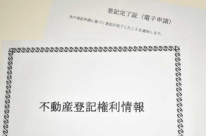 違反すれば10万円以下の過料に!  「相続登記」が義務化されます