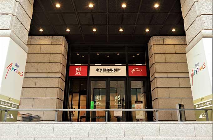 東証一部、二部がなくなる!? 来春、  東京証券取引所の市場区分が再編されます