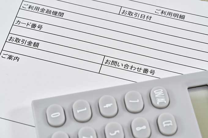 10月から税務署による金融機関への  預貯金の照会がオンライン化されました