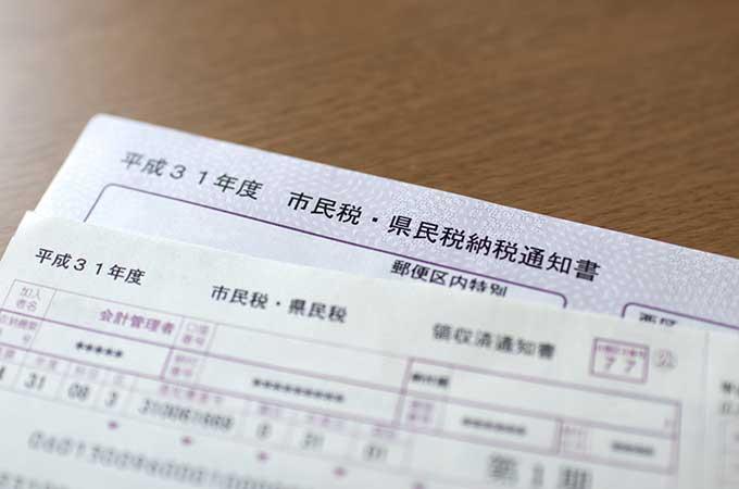 住民 税 非課税 横浜 市 住民税非課税世帯とは年収いくら? わかりやすく解説【2分でわかる】