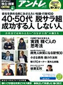 日経マネー2014年5月号