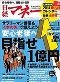 日経マネー2月号