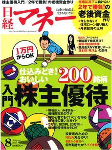 日経マネー8月号