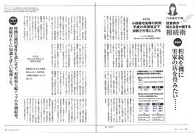 日経マネー大好評連載中!