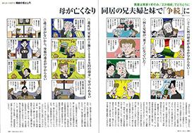 日経マネー掲載中!