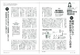 日経マネー連載開始!