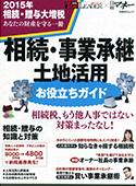 日経トップリーダー別冊『相続・事業承継・土地活用 お役立ちガイド』