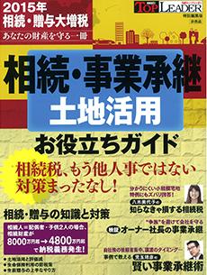 日経トップリーダー付録版表紙