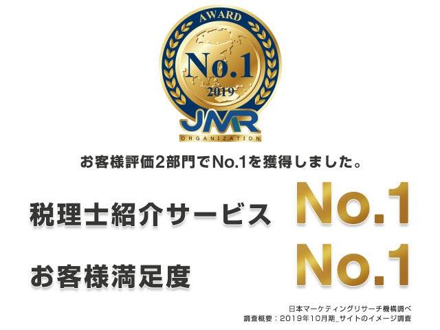 No.1獲得
