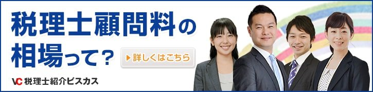 税理士紹介ビスカス