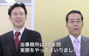 税理士法人尾藤会計事務所 尾藤文隆 尾藤清隆