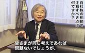 税理士法人遠藤会計事務所 遠藤研一