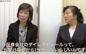 永田合同会計 永田益子 手塚純子