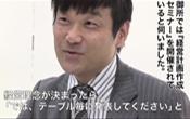 税理士法人斎藤会計事務所 斎藤英一
