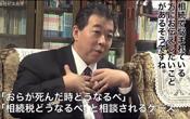 税理士法人杉井総合会計事務所 杉井克彦