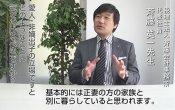 税理士法人 斉藤会計事務所 斉藤英一