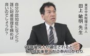 東京中央税理士法人 田上敏明